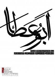 Abu Ata